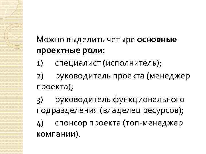 Можно выделить четыре основные проектные роли: 1) специалист (исполнитель); 2) руководитель проекта (менеджер проекта);