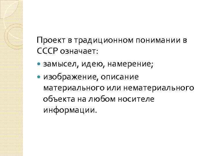 Проект в традиционном понимании в СССР означает: замысел, идею, намерение; изображение, описание материального или