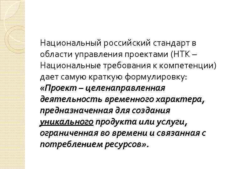 Национальный российский стандарт в области управления проектами (НТК – Национальные требования к компетенции) дает