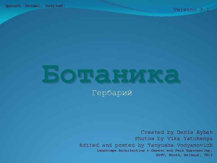 Працай, Ведамі, Навукай! Version 3. 1 Ботаника Гербарий Created by Denis Rybak Photos by