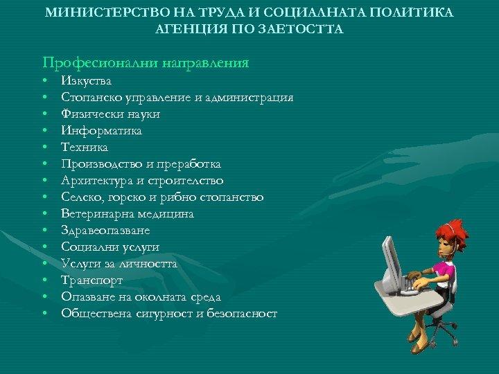 МИНИСТЕРСТВО НА ТРУДА И СОЦИАЛНАТА ПОЛИТИКА АГЕНЦИЯ ПО ЗАЕТОСТТА Професионални направления • • •