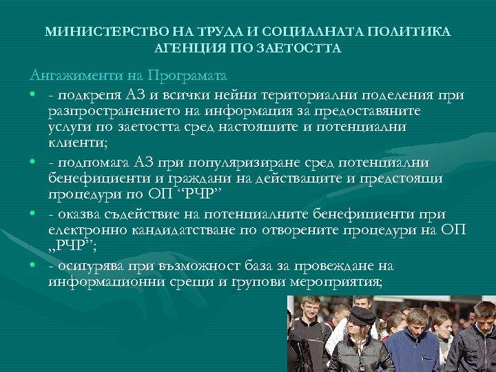 МИНИСТЕРСТВО НА ТРУДА И СОЦИАЛНАТА ПОЛИТИКА АГЕНЦИЯ ПО ЗАЕТОСТТА Ангажименти на Програмата • -