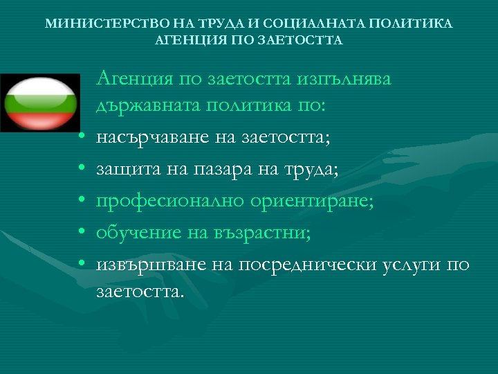 МИНИСТЕРСТВО НА ТРУДА И СОЦИАЛНАТА ПОЛИТИКА АГЕНЦИЯ ПО ЗАЕТОСТТА • • • Агенция по