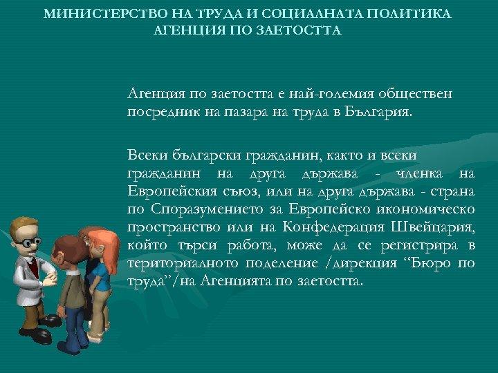 МИНИСТЕРСТВО НА ТРУДА И СОЦИАЛНАТА ПОЛИТИКА АГЕНЦИЯ ПО ЗАЕТОСТТА Агенция по заетостта е най-големия