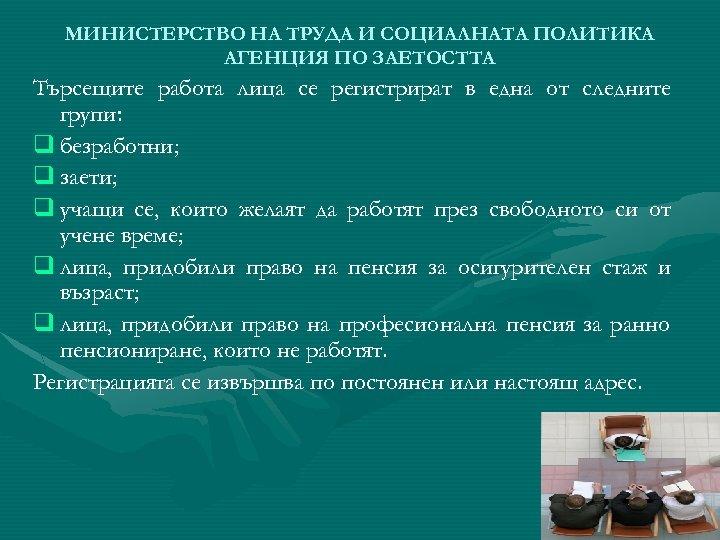 МИНИСТЕРСТВО НА ТРУДА И СОЦИАЛНАТА ПОЛИТИКА АГЕНЦИЯ ПО ЗАЕТОСТТА Търсещите работа лица се регистрират