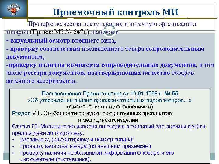 Рецептурный бланк online presentation.