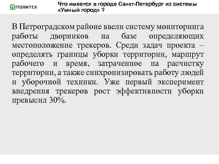 Что имеется в городе Санкт-Петербург из системы «Умный город» ? В Петроградском районе ввели