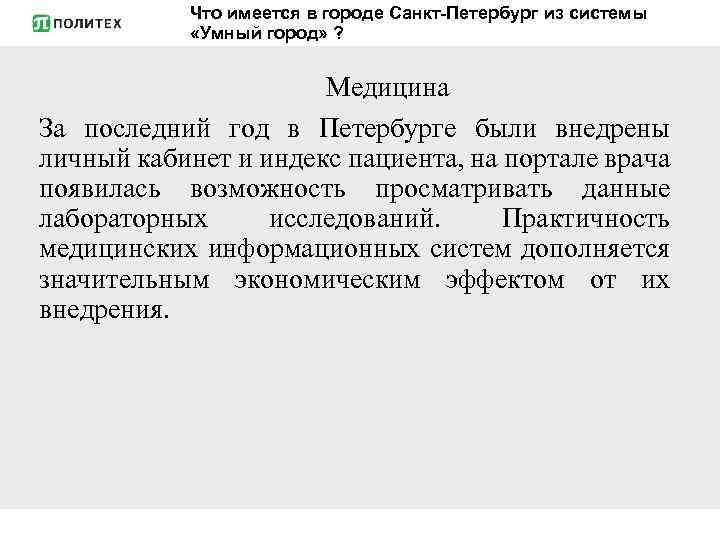 Что имеется в городе Санкт-Петербург из системы «Умный город» ? Медицина За последний год