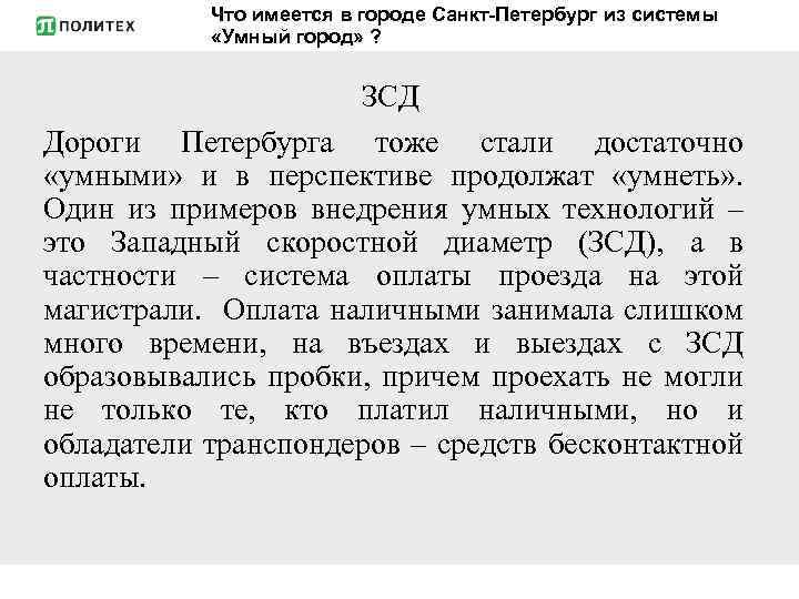Что имеется в городе Санкт-Петербург из системы «Умный город» ? ЗСД Дороги Петербурга тоже