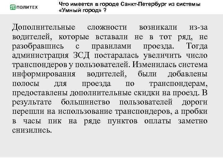 Что имеется в городе Санкт-Петербург из системы «Умный город» ? Дополнительные сложности возникали из-за
