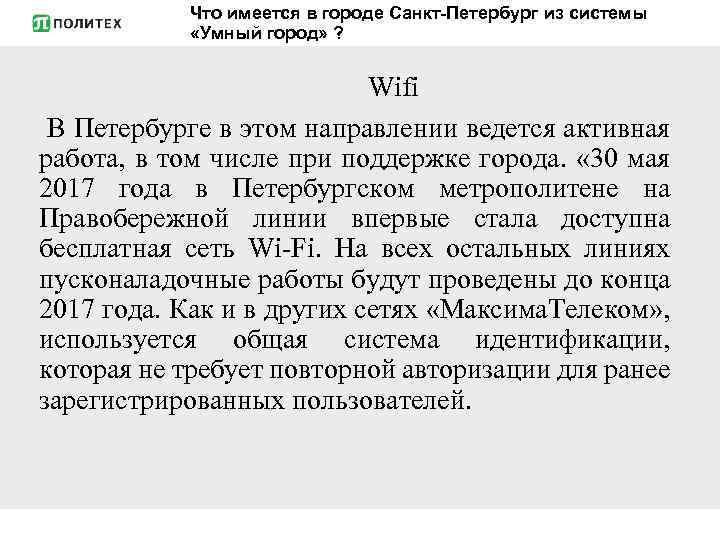 Что имеется в городе Санкт-Петербург из системы «Умный город» ? Wifi В Петербурге в