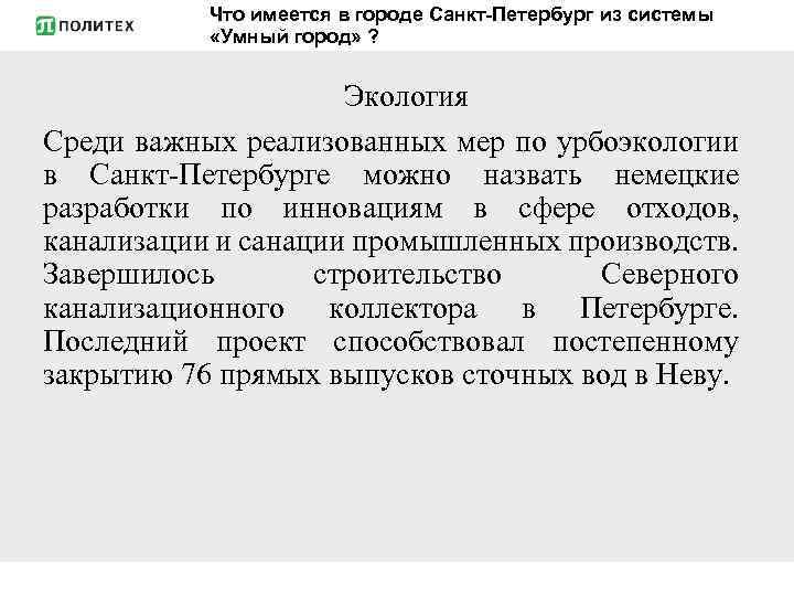 Что имеется в городе Санкт-Петербург из системы «Умный город» ? Экология Среди важных реализованных