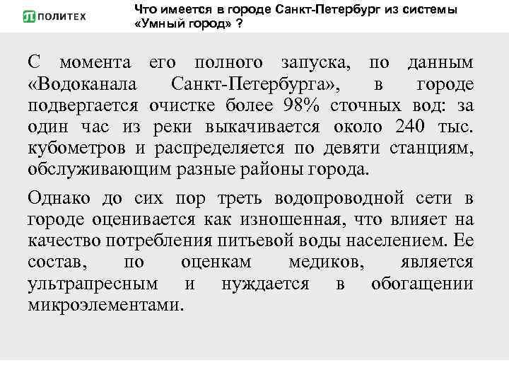 Что имеется в городе Санкт-Петербург из системы «Умный город» ? С момента его полного
