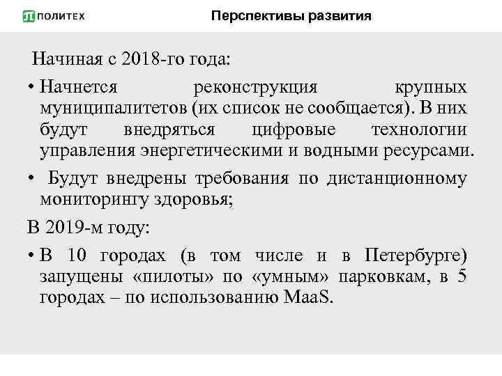 Перспективы развития Начиная с 2018 -го года: • Начнется реконструкция крупных муниципалитетов (их список