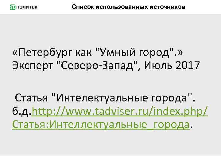 Список использованных источников «Петербург как