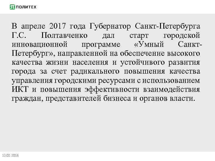 В апреле 2017 года Губернатор Санкт-Петербурга Г. С. Полтавченко дал старт городской инновационной программе