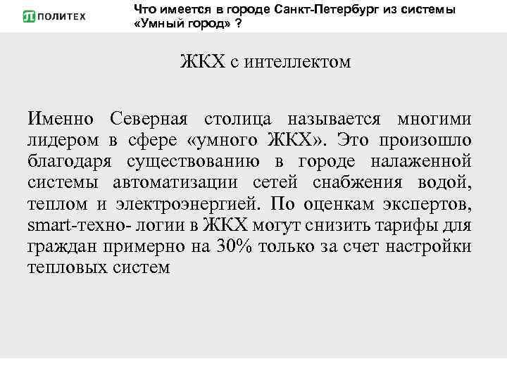 Что имеется в городе Санкт-Петербург из системы «Умный город» ? ЖКХ с интеллектом Именно