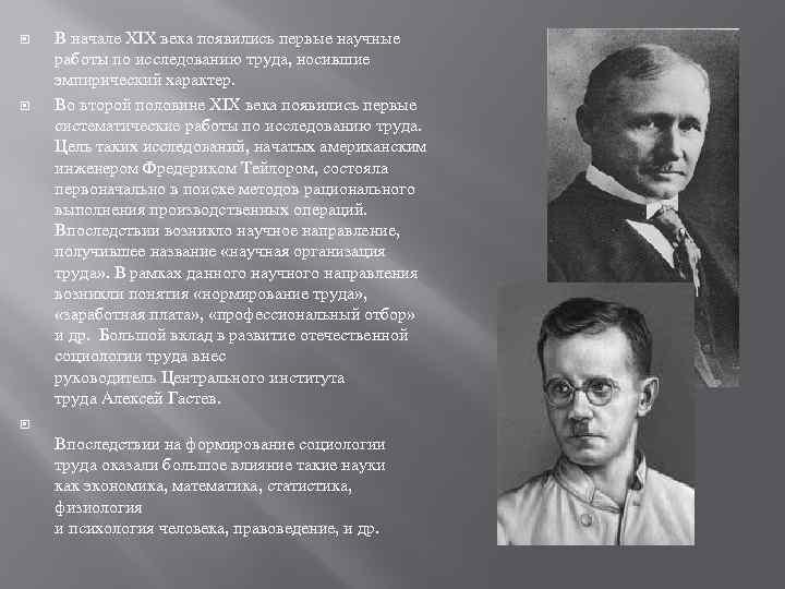В начале XIX века появились первые научные работы по исследованию труда, носившие эмпирический