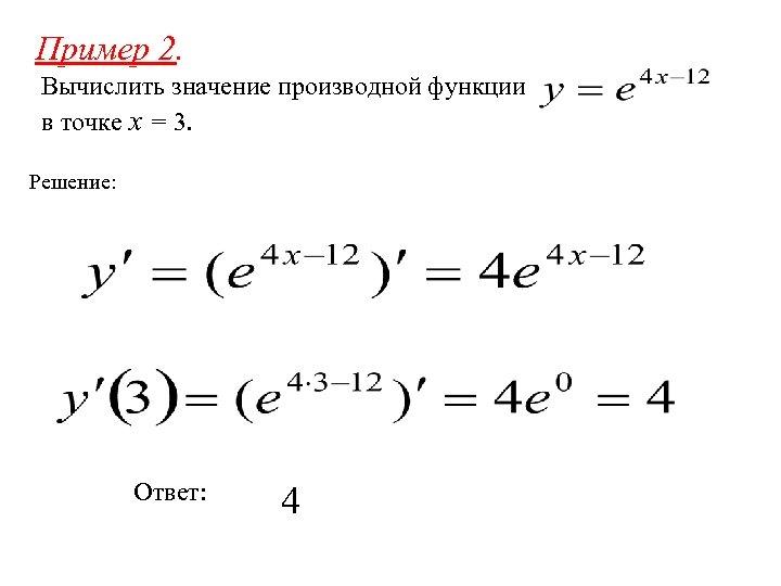 Пример 2. Вычислить значение производной функции в точке x = 3. Решение: Ответ: 4