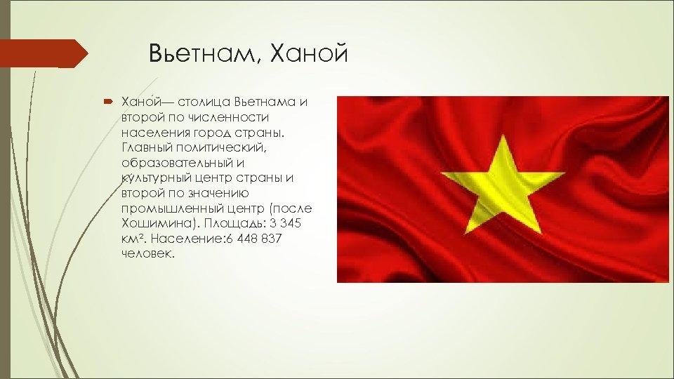 Вьетнам, Ханой Хано й— столица Вьетнама и второй по численности населения город страны. Главный