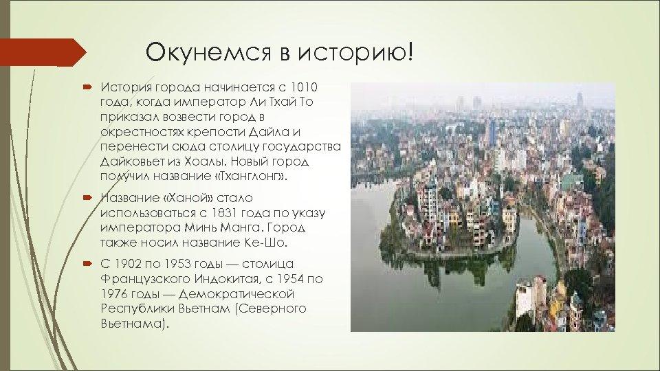 Окунемся в историю! История города начинается с 1010 года, когда император Ли Тхай То