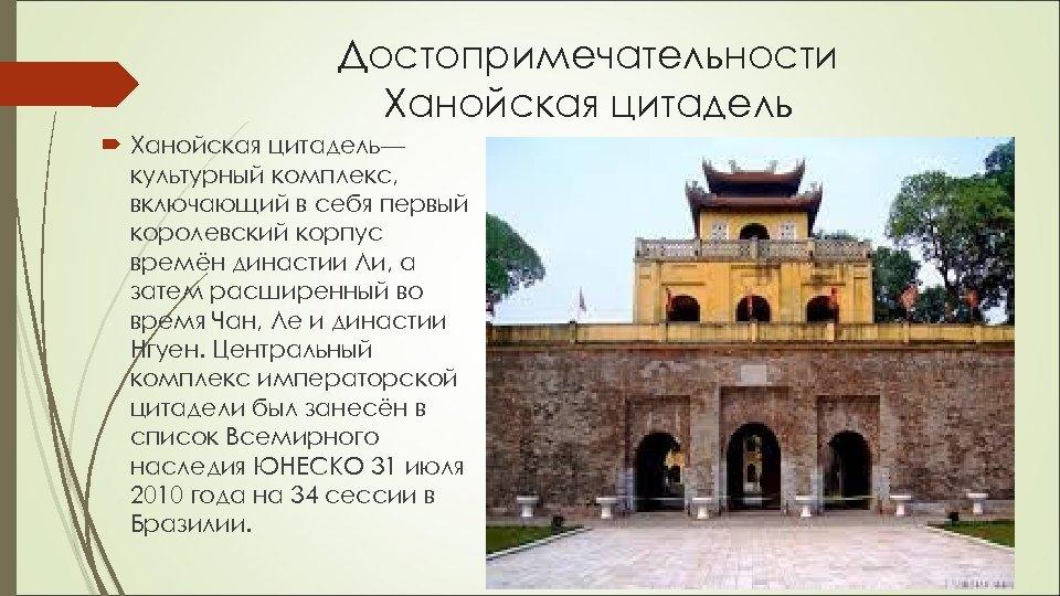 Достопримечательности Ханойская цитадель— культурный комплекс, включающий в себя первый королевский корпус времён династии Ли,