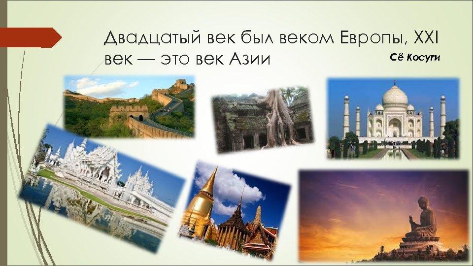 Двадцатый век был веком Европы, XXI Сё Косуги век — это век Азии