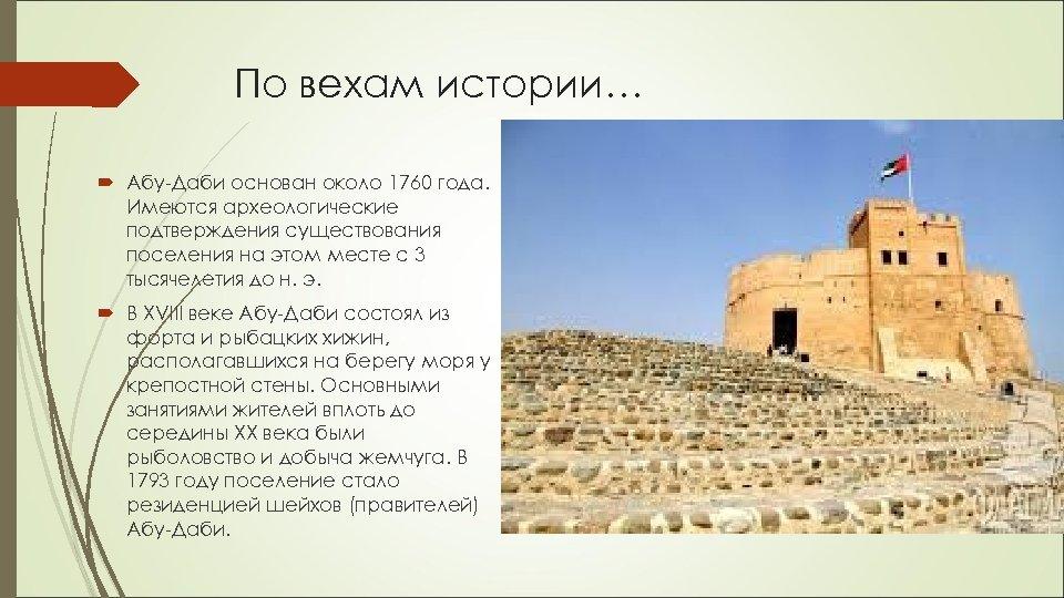 По вехам истории… Абу-Даби основан около 1760 года. Имеются археологические подтверждения существования поселения на