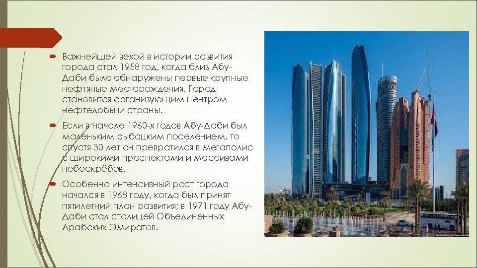 Важнейшей вехой в истории развития города стал 1958 год, когда близ Абу. Даби
