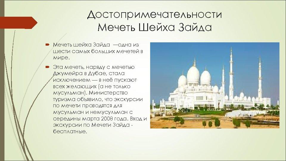 Достопримечательности Мечеть Шейха Зайда Мечеть шейха Зайда —одна из шести самых больших мечетей в