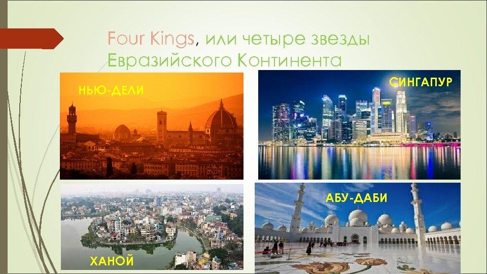 Four Kings, или четыре звезды Евразийского Континента СИНГАПУР НЬЮ-ДЕЛИ АБУ-ДАБИ ХАНОЙ