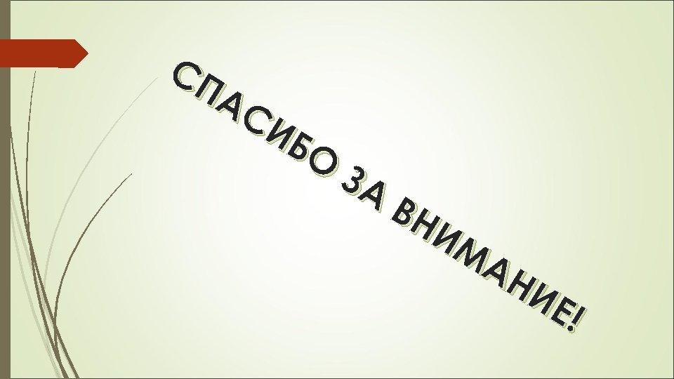 СП АС ИБ О ЗА ВН ИМ АН ИЕ !