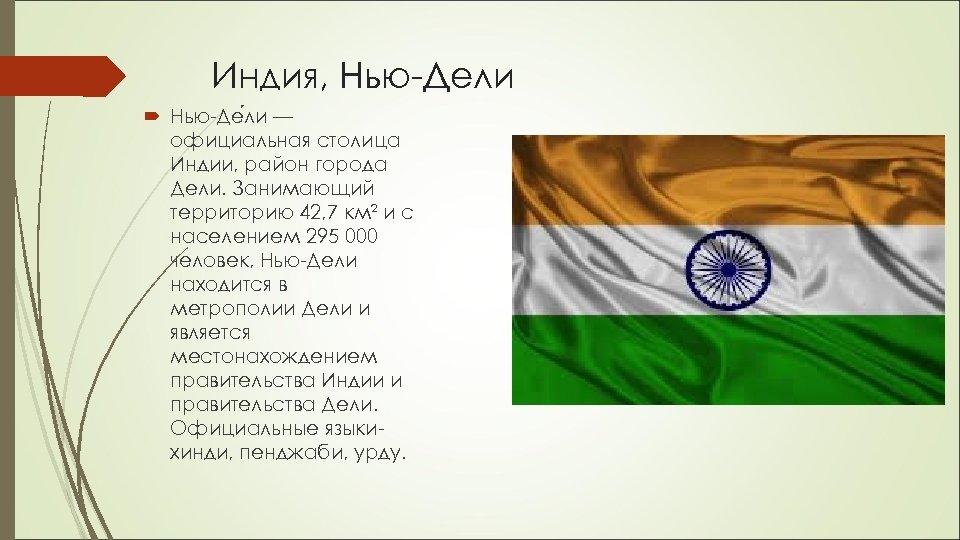 Индия, Нью-Дели Нью-Де ли — официальная столица Индии, район города Дели. Занимающий территорию 42,