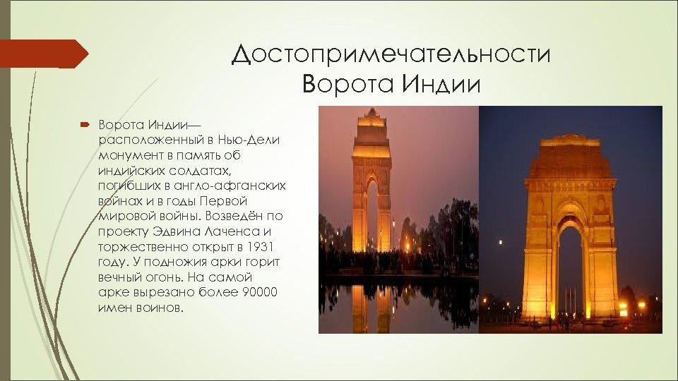 Достопримечательности Ворота Индии— расположенный в Нью-Дели монумент в память об индийских солдатах, погибших в