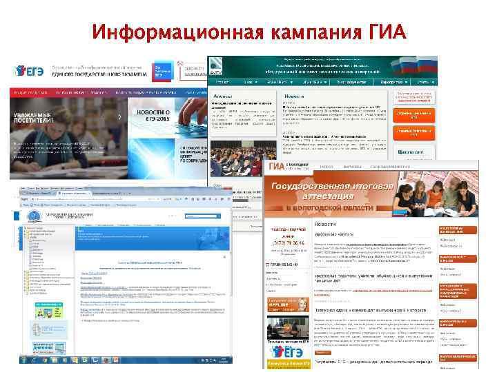 Информационная кампания ГИА Заголовок