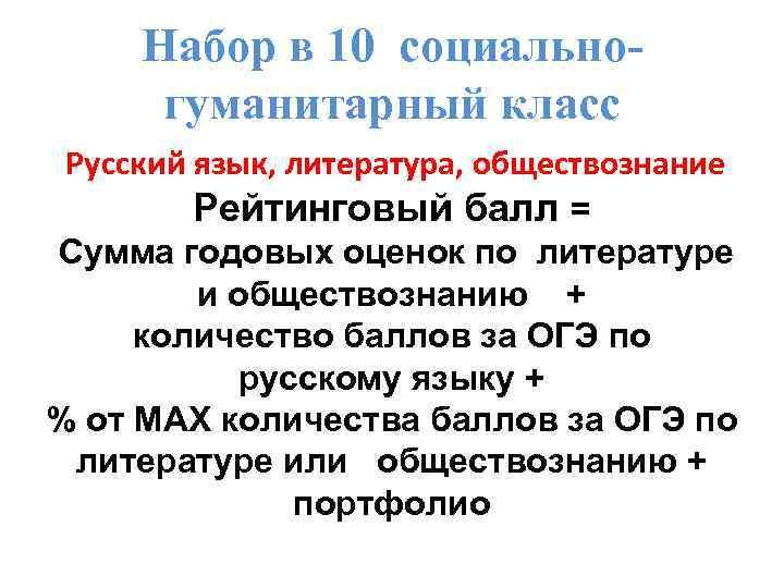 Набор в 10 социальногуманитарный класс Русский язык, литература, обществознание Рейтинговый балл = Сумма годовых