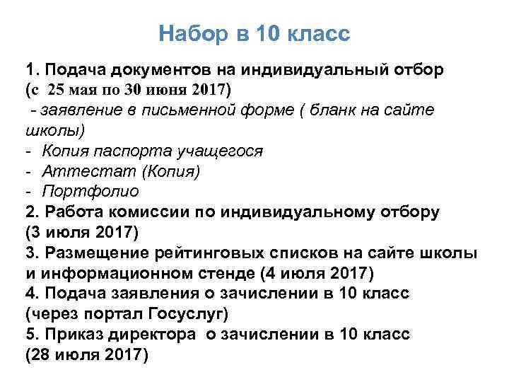 Набор в 10 класс 1. Подача документов на индивидуальный отбор (с 25 мая по