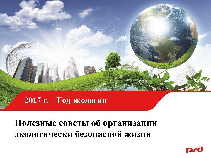 2017 г. – Год экологии Иванович Начальник моторвагонного депо Иркутск (ТЧ) Восточно-Сибирской железной дороги