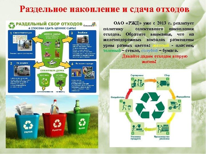 Раздельное накопление и сдача отходов ОАО «РЖД» уже с 2013 г. реализует политику селективного