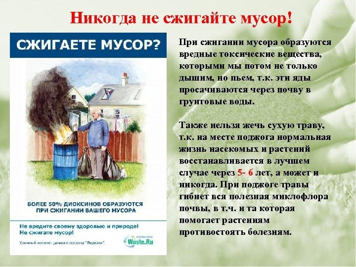 Никогда не сжигайте мусор! При сжигании мусора образуются вредные токсические вещества, которыми мы потом