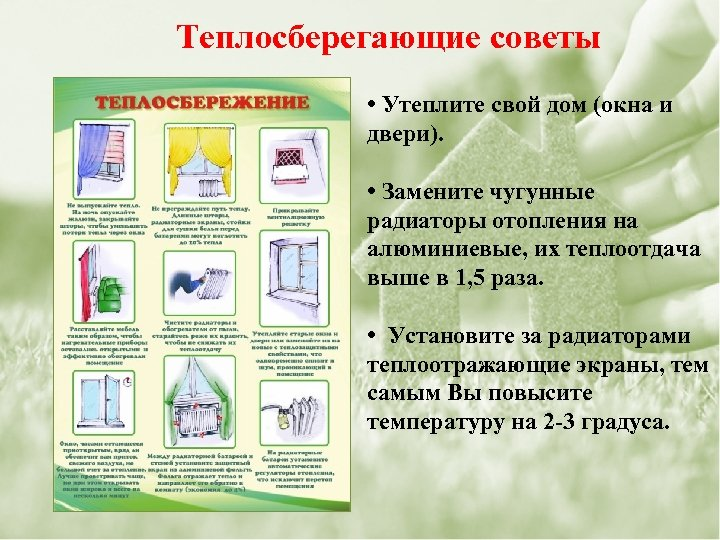 Теплосберегающие советы • Утеплите свой дом (окна и двери). • Замените чугунные радиаторы отопления