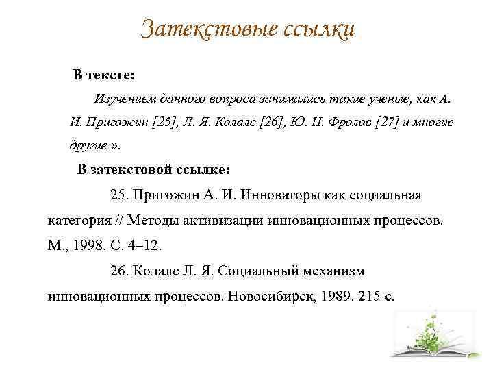 Затекстовые ссылки В тексте: Изучением данного вопроса занимались такие ученые, как А. И. Пригожин