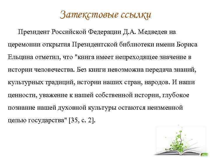 Затекстовые ссылки Президент Российской Федерации Д. А. Медведев на церемонии открытия Президентской библиотеки имени