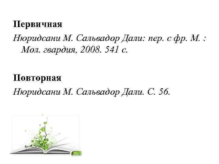 Первичная Нюридсани М. Сальвадор Дали: пер. с фр. М. : Мол. гвардия, 2008. 541