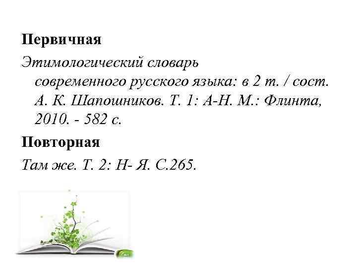 Первичная Этимологический словарь современного русского языка: в 2 т. / сост. А. К. Шапошников.