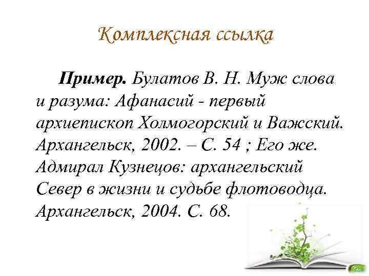 Комплексная ссылка Пример. Булатов В. Н. Муж слова и разума: Афанасий - первый архиепископ