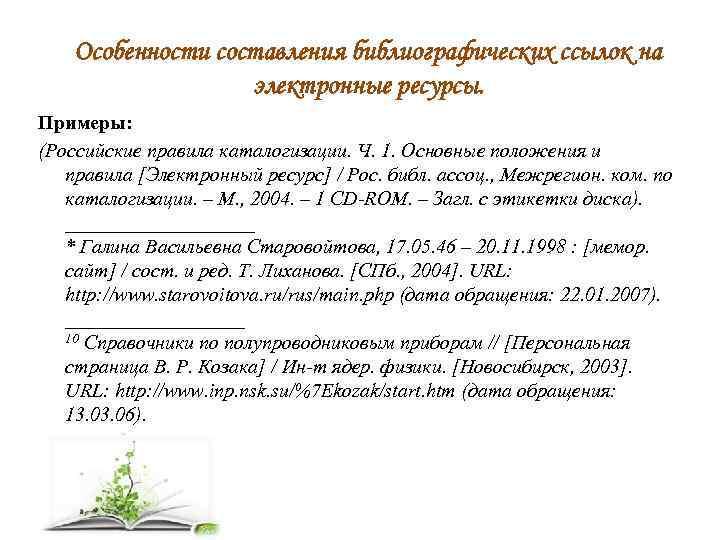 Особенности составления библиографических ссылок на электронные ресурсы. Примеры: (Российские правила каталогизации. Ч. 1. Основные