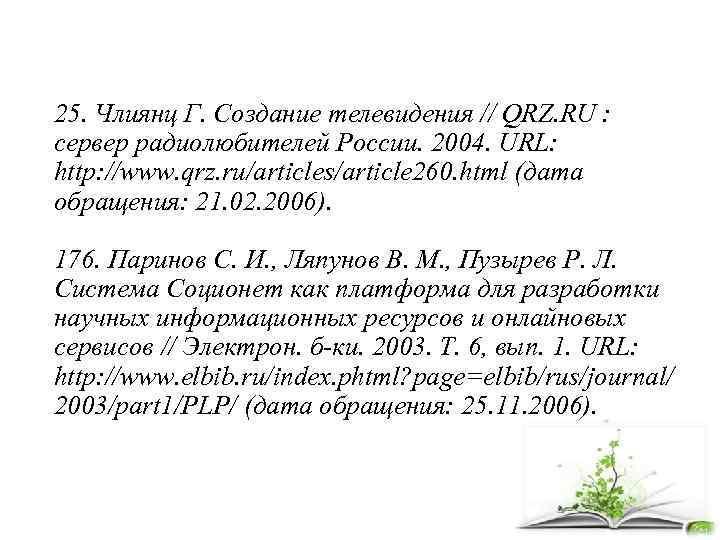 25. Члиянц Г. Создание телевидения // QRZ. RU : сервер радиолюбителей России. 2004. URL: