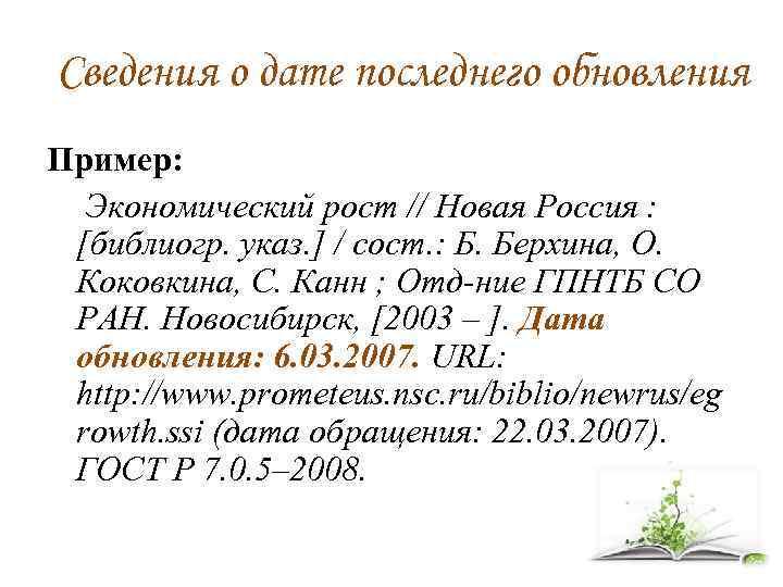 Сведения о дате последнего обновления Пример: Экономический рост // Новая Россия : [библиогр. указ.