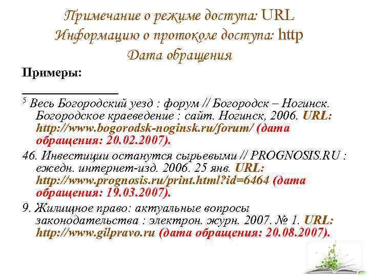 Примечание о режиме доступа: URL Информацию о протоколе доступа: http Дата обращения Примеры: ________